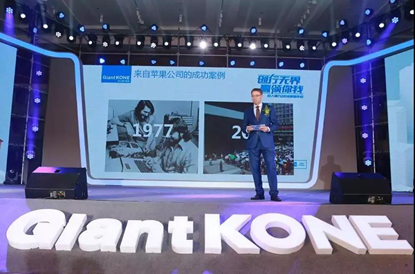 GiantKONE-GiantKONE 2018 Annual Sales Conference